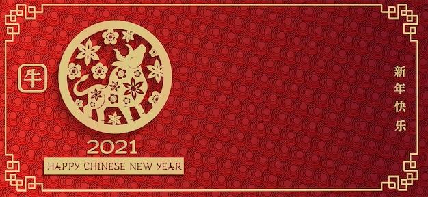 Capodanno cinese 2021 anno del bue. carattere di toro tagliato con carta rossa e oro nel concetto di yin e yang
