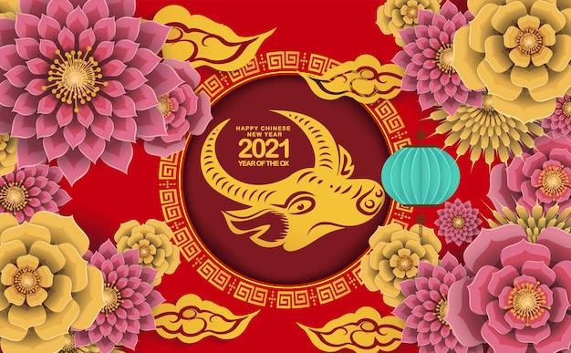 Capodanno cinese 2021 anno del bue, carattere di bue tagliato con carta rossa e oro, fiori ed elementi asiatici con stile artigianale