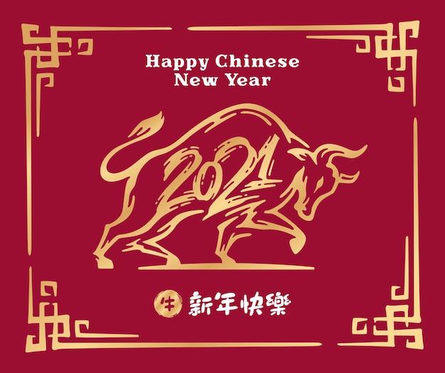 Capodanno cinese 2021 anno del simbolo zodiacale del bue