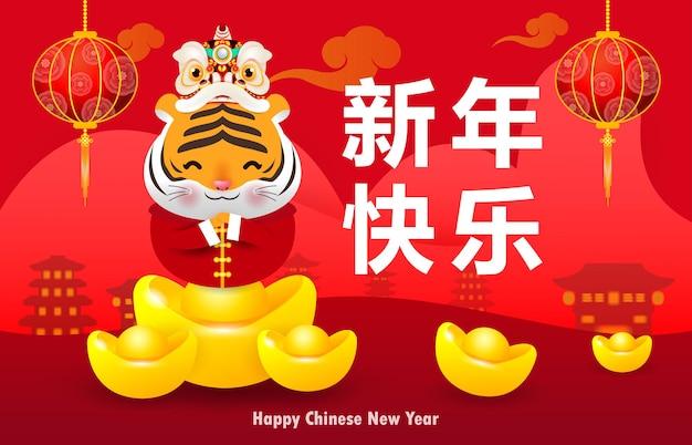 Cartolina d'auguri cinese del nuovo anno 2022 piccola tigre sveglia con la danza del leone che tiene un lingotto d'oro cinese