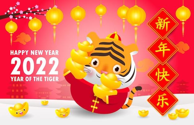Cartolina d'auguri del nuovo anno cinese 2022 con piccola tigre sveglia