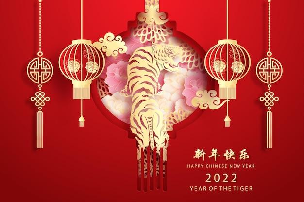 Capodanno cinese 2022. l'anno della tigre. carta di celebrazioni con la tigre.