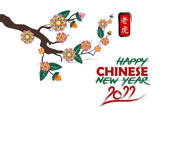 Capodanno cinese 2022 anno della tigre traduzione capodanno cinese 2022 anno della tigre