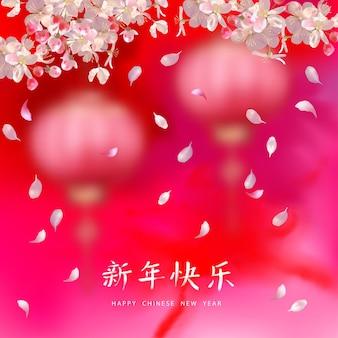 Sfondo di capodanno cinese con lanterne sfocate cinesi e petali che cadono