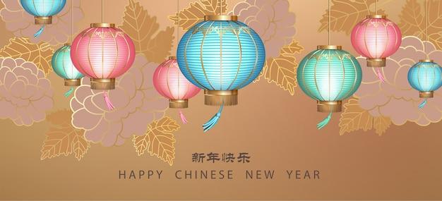 Sfondo di capodanno cinese con lanterne di carta cinesi Vettore Premium