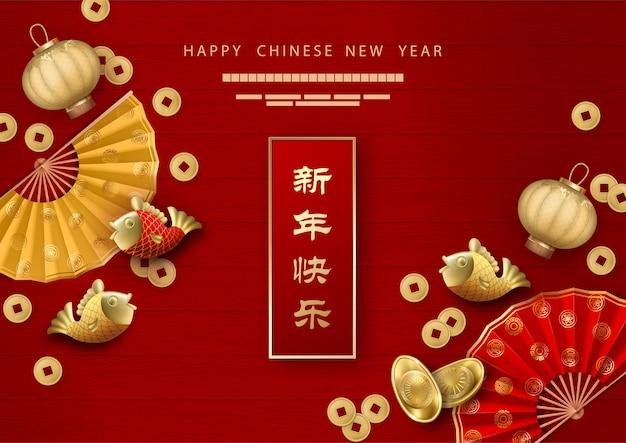Sfondo di capodanno cinese