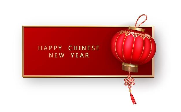 Lanterna cinese decorativa dell'insegna di nuovo anno cinese su fondo astratto rosso