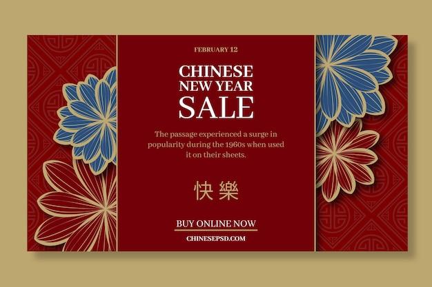 Modello di banner di capodanno cinese