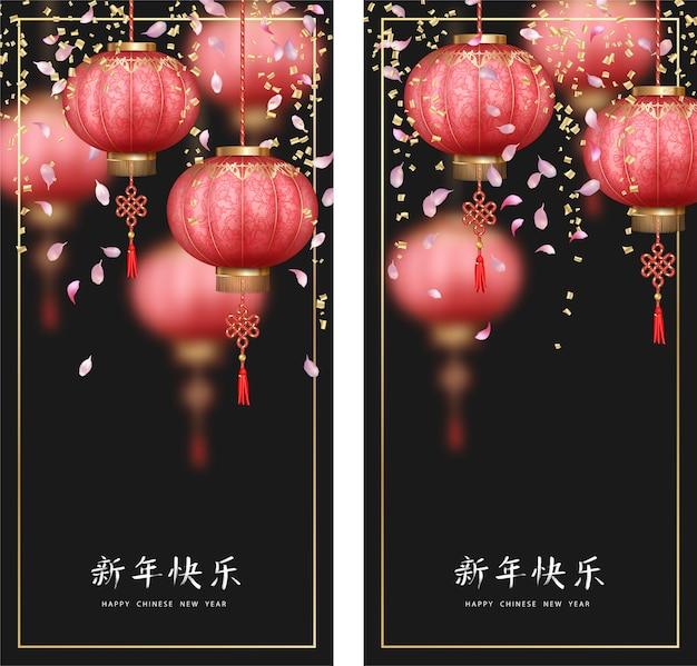 Bandiere verticali nere di capodanno cinese con lanterne cinesi