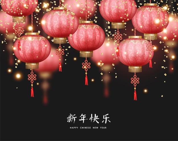 Carta di capodanno cinese con lanterne cinesi e coriandoli glitter
