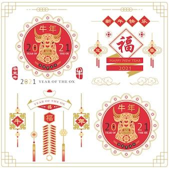 Raccolte di capodanno cinese set traduzione calligrafia cinese felice anno nuovo e anno del bue