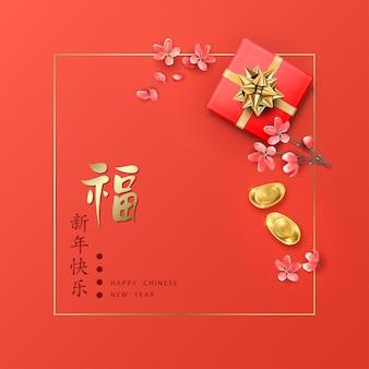 Concetto di capodanno cinese con confezione regalo e fiori di pesco