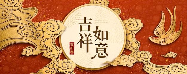Design del capodanno cinese con rondine e nuvole in stile arte cartacea