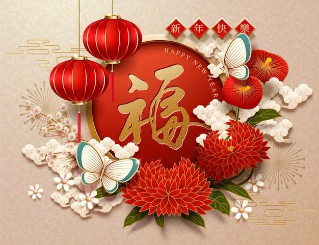 Capodanno cinese e fortuna scritti in caratteri cinesi al centro