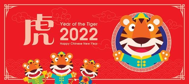 Biglietto di auguri per il capodanno cinese 2022 con tigri carine dal design piatto che indossano il costume tradizionale cinese