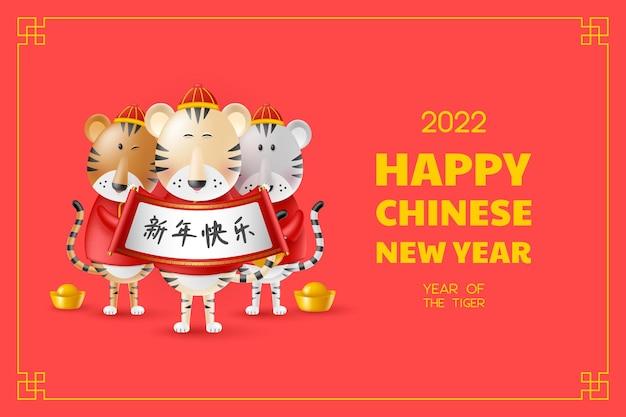 Biglietto di auguri per il capodanno cinese. 2022 anno dello zodiaco della tigre. tigri carine felici, personaggio dei cartoni animati. traduzione felice anno nuovo. vettore.