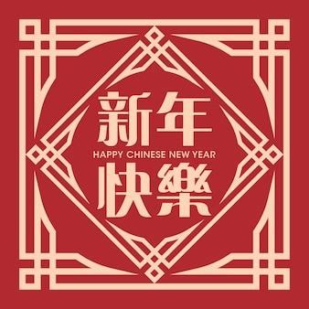 Distico primaverile di auguri per il capodanno cinese con carta decorativa vintage tagliata