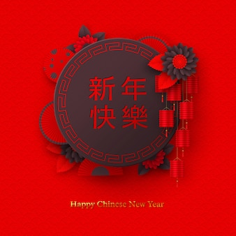 Design per le vacanze di capodanno cinese. ventagli, lanterne e fiori decorativi in stile carta tagliata. sfondo tradizionale rosso. traduzione cinese felice anno nuovo. illustrazione vettoriale.