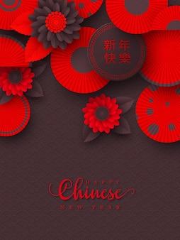 Design per le vacanze di capodanno cinese. ventagli rossi decorativi in stile carta tagliata con fiori. sfondo scuro. traduzione cinese felice anno nuovo. illustrazione vettoriale.