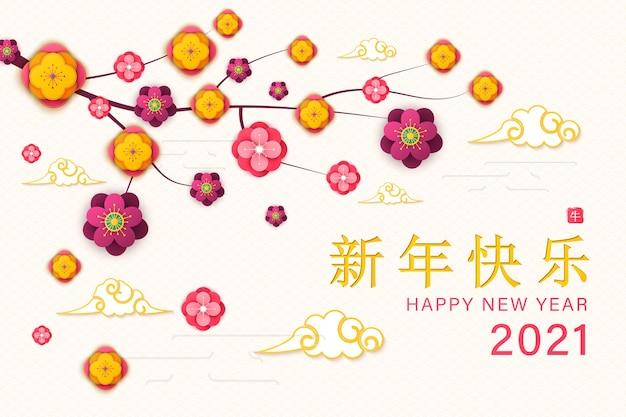 Illustrazione del nuovo anno cinese
