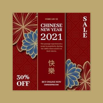 Modello di post instagram cinese di nuovo anno
