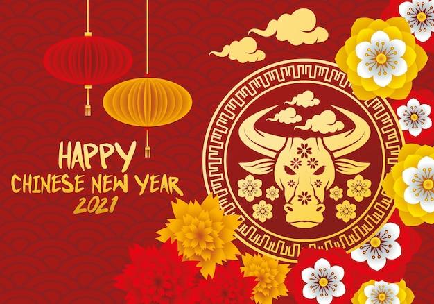 Scheda dell'iscrizione del nuovo anno cinese con bue dorato e lampade appese nell'illustrazione del giardino