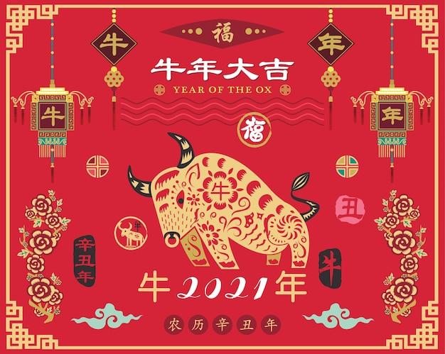 Insieme cinese di raccolta di anno del bue del nuovo anno