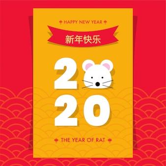 Disegno del poster cinese del nuovo anno