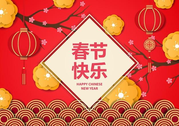 Sfondo rosso di capodanno cinese con elementi floreali decoravite