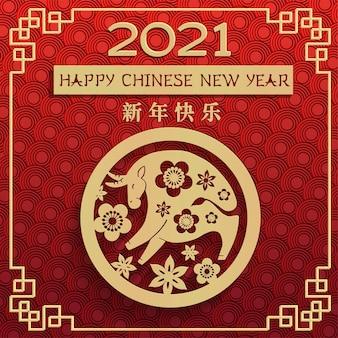Capodanno cinese anno del bue rosso e oro carta tagliata bue carattere, fiori ed elementi di confine asiatico con stile artigianale sullo sfondo.