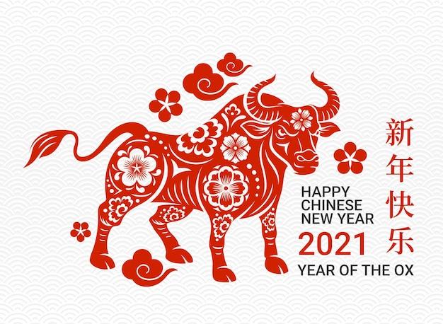 Anno nuovo cinese anno del simbolo zodiacale del bue.