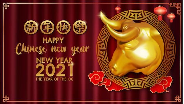 Anno nuovo cinese anno del bue