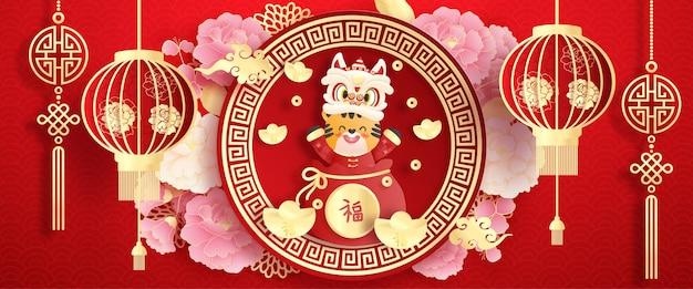 Capodanno cinese. l'anno della tigre. scheda di celebrazioni con tigre carina e borsa di denaro traduzione cinese felice anno nuovo.