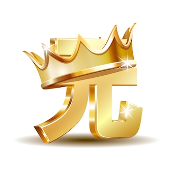 Simbolo locale dello yuan cinese. segno di valuta renminbi in metallo lucido dorato con corona dorata. concetto di investimento, marketing o risparmio. potere, lusso e ricchezza. illustrazione vettoriale isolato su bianco
