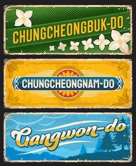 Insegne in latta delle province di chungcheongbuk-do, chungcheongnam-do e gangwon-do