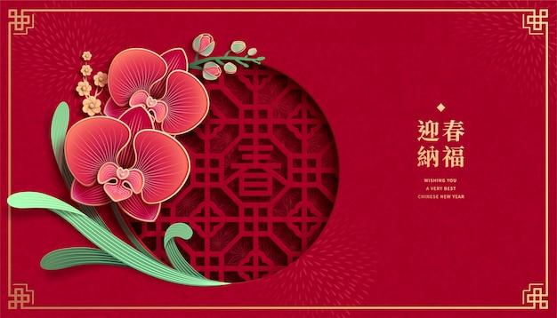Banner di saluto di capodanno orchidea classica con benvenuto la primavera scritta in caratteri cinesi