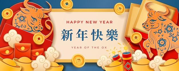 Striscione cny con traduzione del testo del capodanno cinese, bue in metallo tagliato con carta, buste e monete, lingotti d'oro e fuochi d'artificio, nuvole e distici, arte del taglio della carta. cartolina d'auguri del festival di primavera lunare