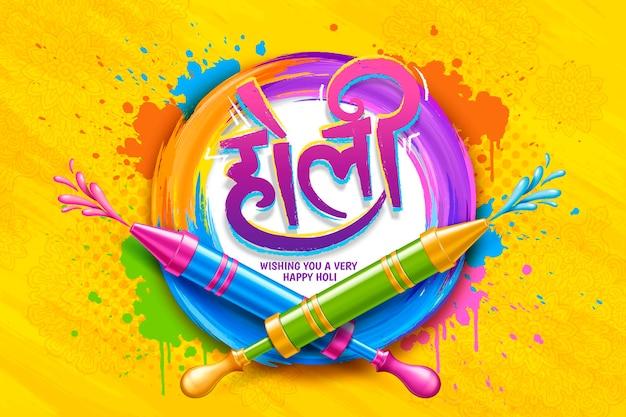 Design colorato holi con colore della vernice da tiro pichkari