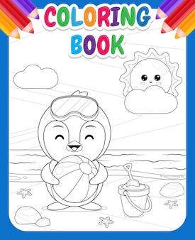 Libro da colorare per bambini pinguino carino felice che tiene il pallone da spiaggia