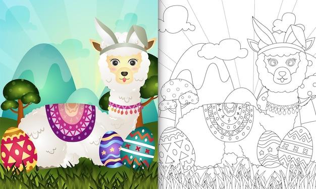 Libro da colorare per bambini a tema pasqua con un simpatico alpaca con orecchie da coniglio