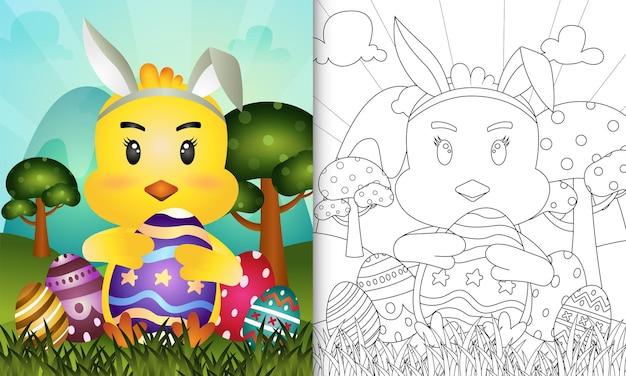 Libro da colorare per bambini a tema pasqua con un simpatico pulcino con orecchie da coniglio