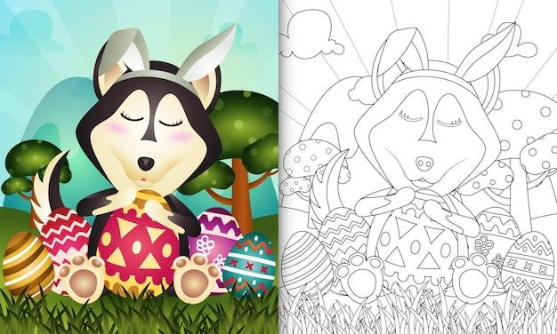 Libro da colorare per bambini a tema pasqua con un simpatico cane husky con orecchie da coniglio