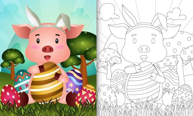 Libro da colorare per bambini a tema pasqua con un simpatico maialino con orecchie da coniglio