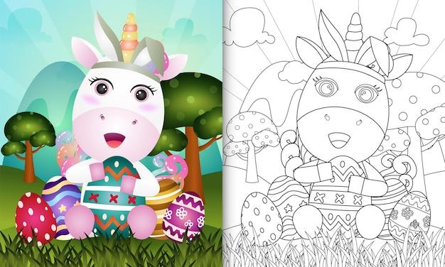Libro da colorare per bambini a tema pasqua con un grazioso unicorno con fasce per orecchie da coniglio che abbracciano le uova