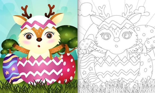 Libro da colorare per bambini a tema felice giorno di pasqua con un simpatico cervo nell'uovo
