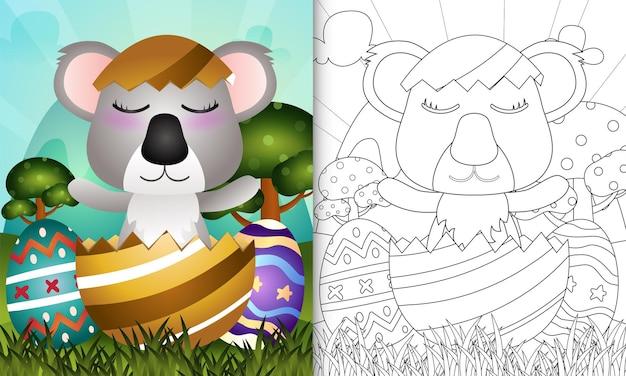 Libro da colorare per bambini a tema felice giorno di pasqua con un simpatico koala nell'uovo