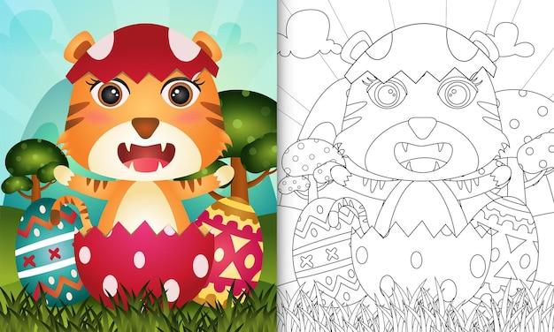 Libro da colorare per bambini a tema felice giorno di pasqua con una tigre carina nell'uovo