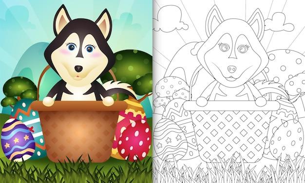 Libro da colorare per bambini a tema felice giorno di pasqua