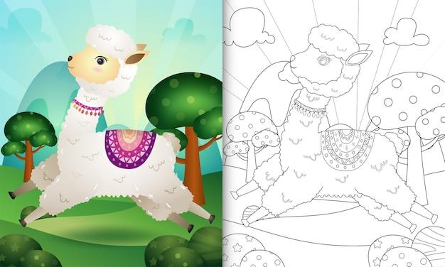 Libro da colorare per bambini con un simpatico personaggio di alpaca