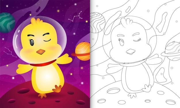 Libro da colorare per bambini con un simpatico pulcino nella galassia spaziale
